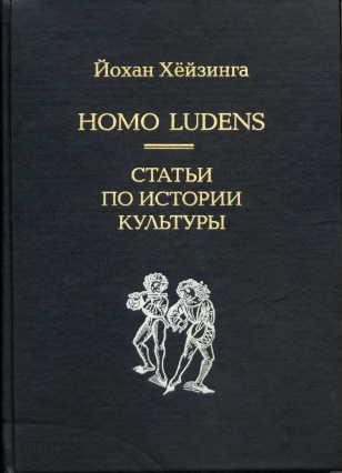 Homo Ludens; Статьи по истории культуры