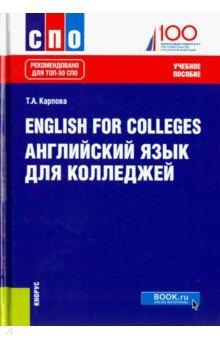 Enjlish for colleges=Английский язык для колледжей