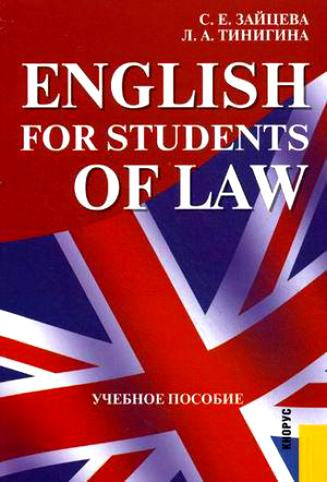 English for students of law