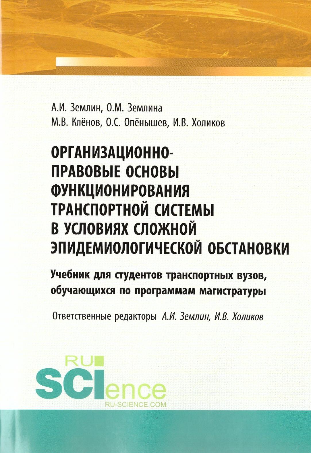 Организационно-правовые основы функционирования транспортной системы  в условиях сложной эпидемиологической обстановки