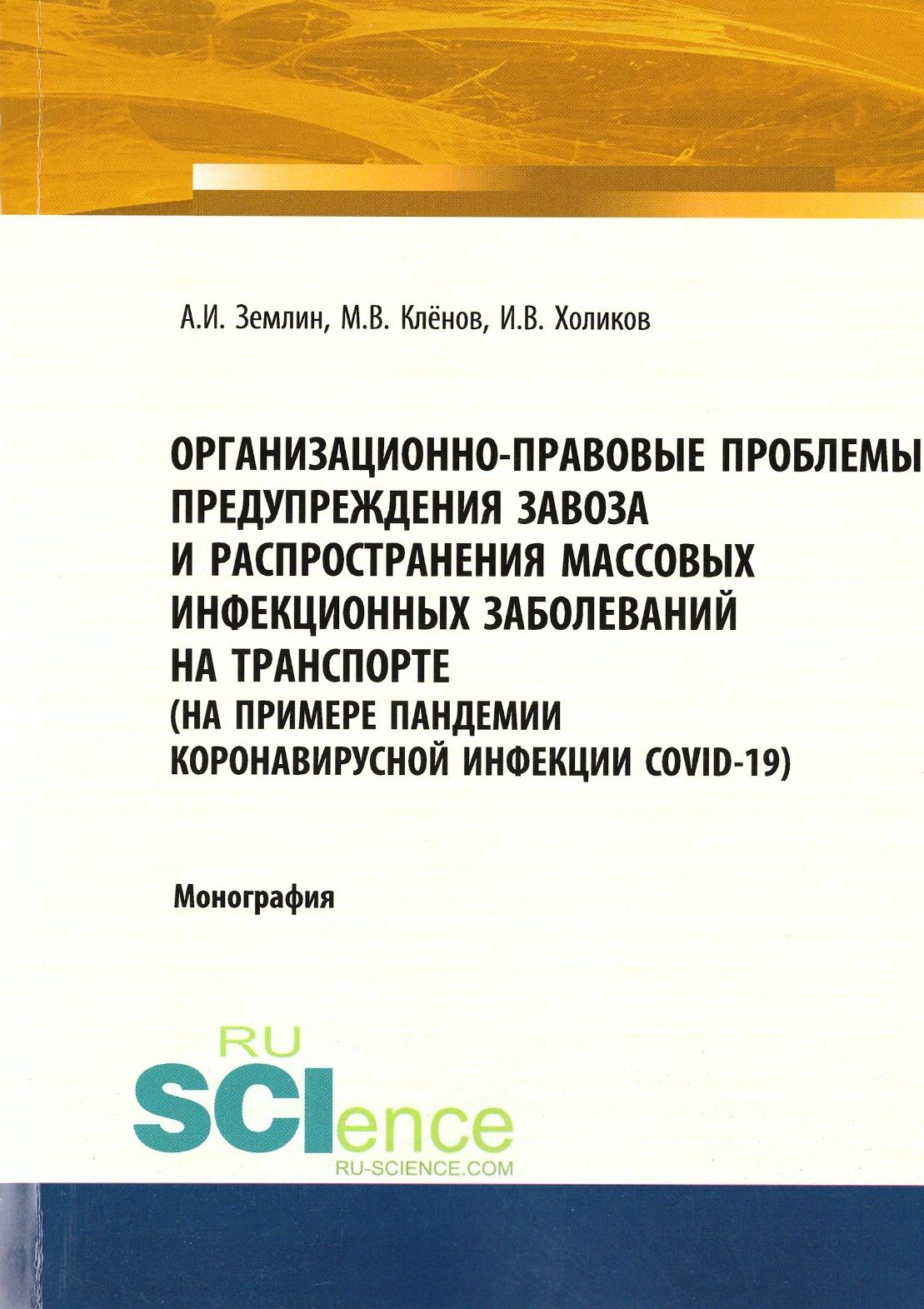 Организационно-правовые проблемы предупреждения завоза и распространения массовых инфекционных заболеваний на транспорте (на примере пандемии короновирусной инфекции COVID-19)