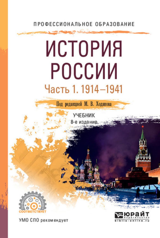 История России. В 2 ч.