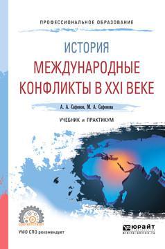 История: международные конфликты  в  XXI веке
