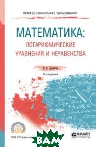 Математика: логарифмические уравнения и неравенства