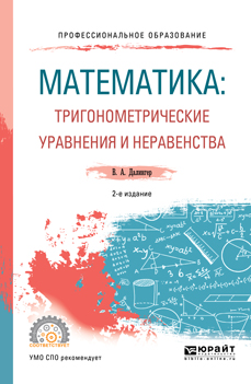 Математика: тригонометрические уравнения и неравенства