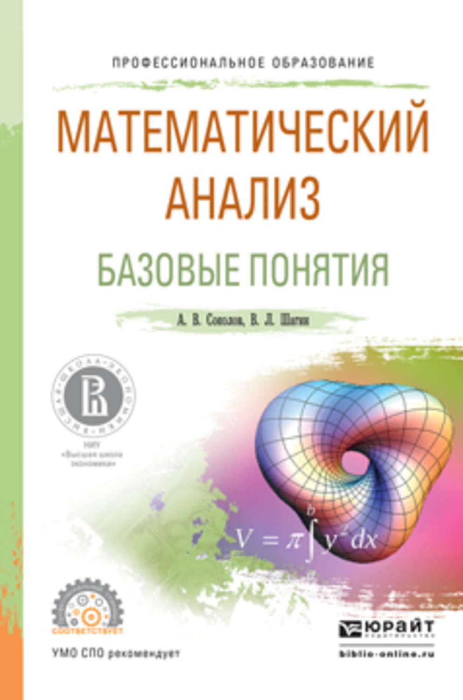 Математический анализ. Базовые понятия
