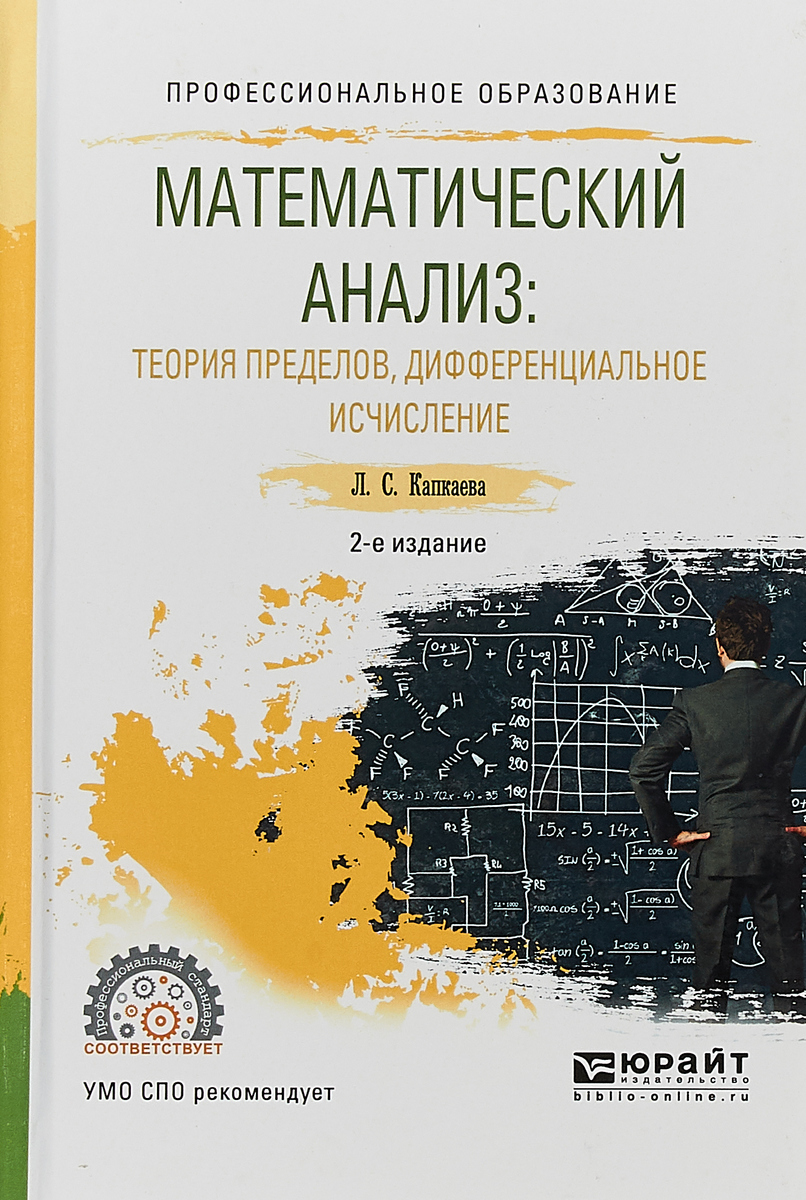 Математический анализ: теория пределов, дифференциальное исчисление