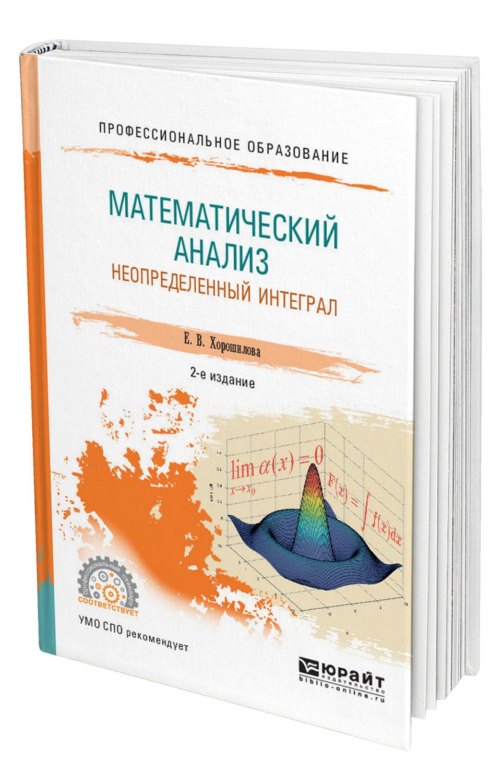 Математический анализ: неопределенный интеграл