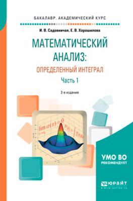 Математический анализ: определенный интеграл в 2 ч.