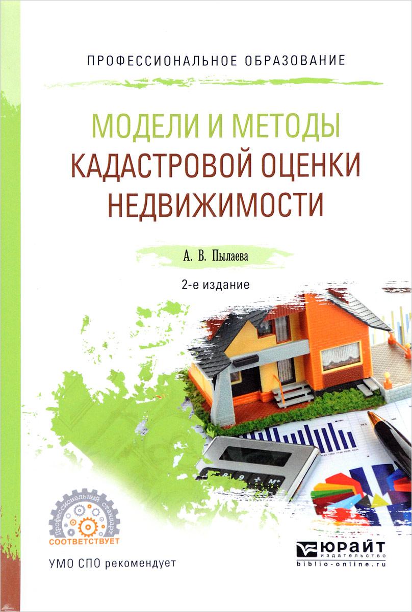 Модели и методы кадастровой оценки недвижимости