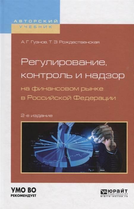 Регулирование, контроль и надзор на финансовом рынке в Российской Федерации