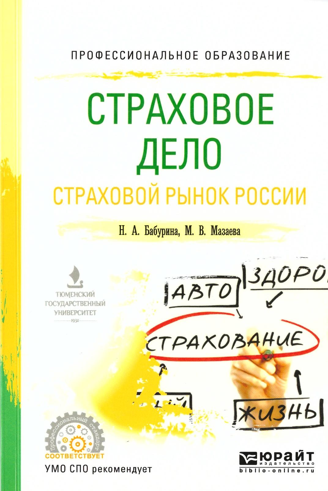 Страховое дело. Страховой рынок России