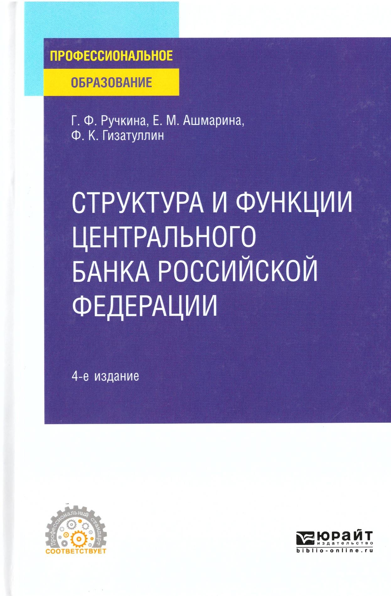 Структура и функции Центрального банка Российской Федерации