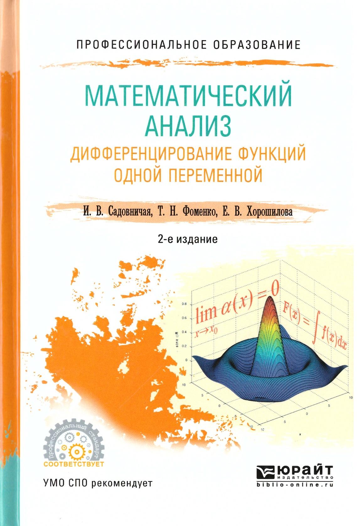 Математический анализ. Дифференцирование функций одной переменной