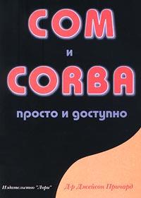 COM и CORBA просто и доступно