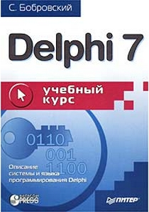 Delphi 7. Учебный курс