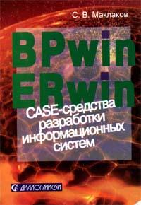 BPwin и ERwin. CASE-средства разработки информационных систем