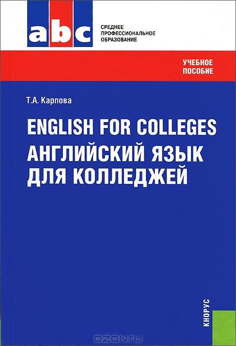 English for Colleges= Английский язык для колледжей
