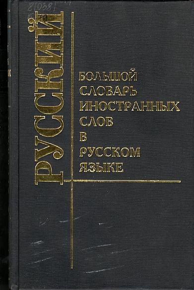 Большой словарь иностранных слов в русском языке