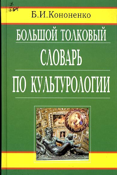 Большой толковый словарь по культурологии