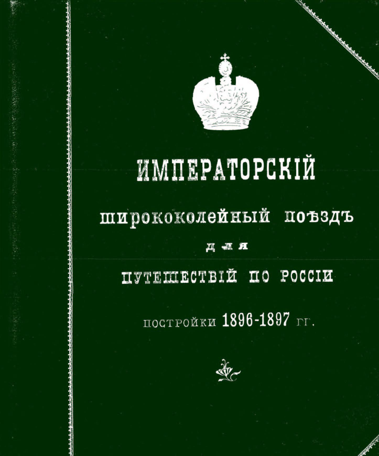 Императорский ширококолейный поезд для путешествий по России постройки 1896 - 1897 гг.