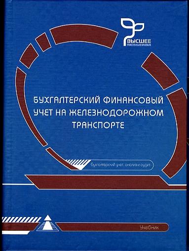 Бухгалтерский финансовый учет на железнодорожном транспорте
