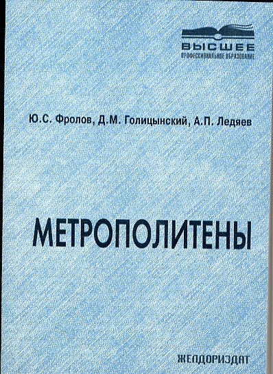 Метрополитены
