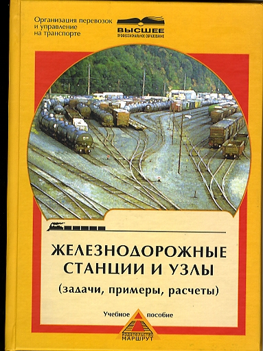 Железнодорожные станции и узлы