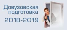ФДП-2018-2019