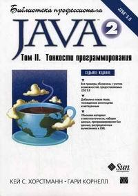 Java 2. Библиотека профессионала